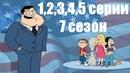 МультГрехи Американский папаша (1,2,3,4,5 серии 7 сезон)