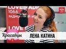 Лена Катина в гостях у Красавцев Love Radio 26.02.2018