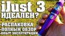 НОВЫЙ iJust 3 / ОН ИДЕАЛЕН? Сравнение с iJust S и iJust NexGen
