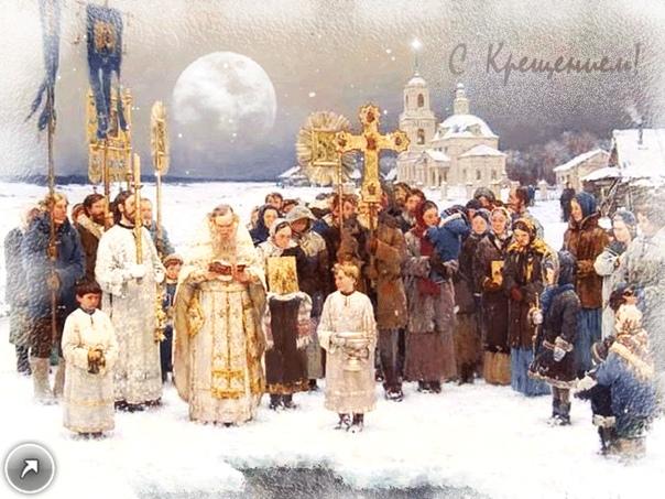 крещение, святое богоявление. 19 января один из главных православных праздников. в этот день церковь отмечает вхождение иисуса христа на путь служения людям. по преданию, сын божий прошел обряд