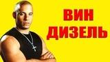 Вин Дизель, биография, Vin Diesel - Марк Синклер Винсент