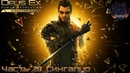 Deus Ex Human Revolution Director's Cut Прохождение часть 20 Сингапур