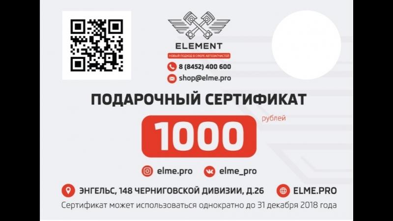 LowCost SPL Саратов 15 09 2018