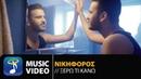 Νικηφόρος - Ξέρω Τι Κάνω | Nikiforos - Ksero Ti Kano (Official Music Video HD)