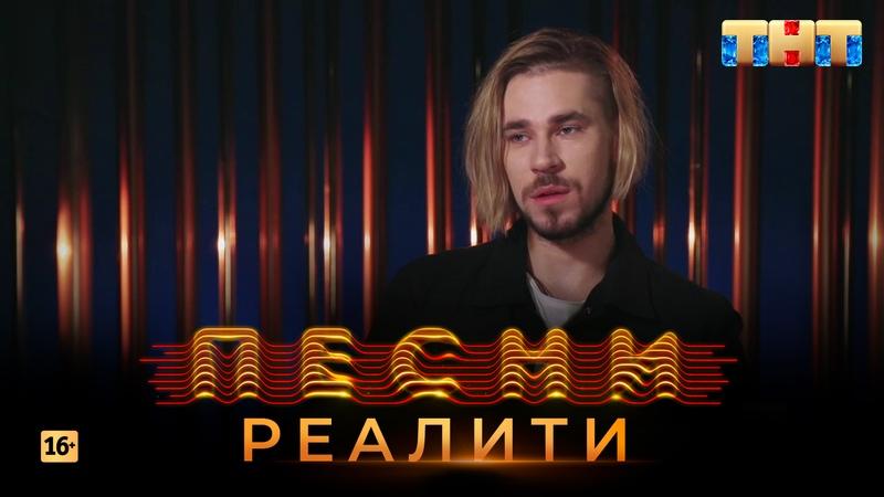 Песни Реалити, 34 выпуск (31.05.2018)