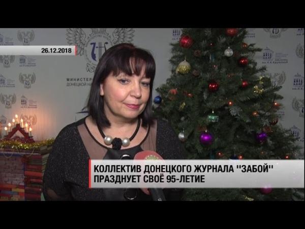 Донецкий журнал ''Забой'' празднует своё 95-летие. Актуально. 26.12.18