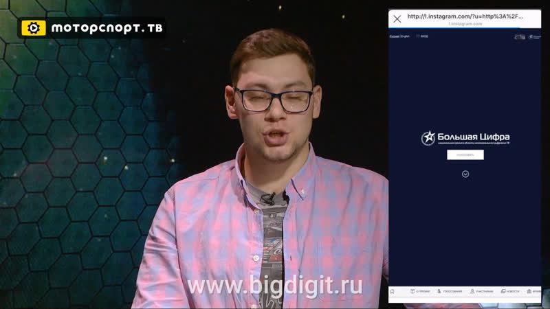 Голосуй за Моторспорт.ТВ на сайте BIGDIGIT.ru