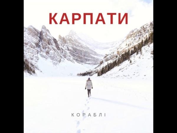 Гурт Кораблі - Карпати [SINGLE] - 2018