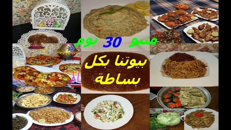 منيو 30 يوم لرمضان وافكار اكتر واكتر لفطار وس