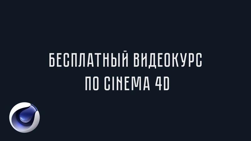 Бесплатный видеокурс по Cinema 4D - Урок 12 - Создание и редактирование материалов в Cinema 4D