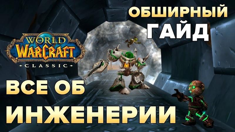 Особенности Инженерии в World of Warcraft Classic