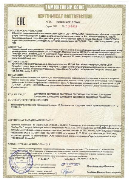 Сертификаты на производимую продукцию магазином Tuttishop.ru . 9c9dff5fe0f6a