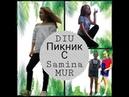 🌈DIU пикник с Samina Mur/Polina Shagarova🌈