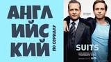 10 КРУТЫХ РАЗГОВОРНЫХ ФРАЗ Английский по сериалу Suits (Форс Мажоры)