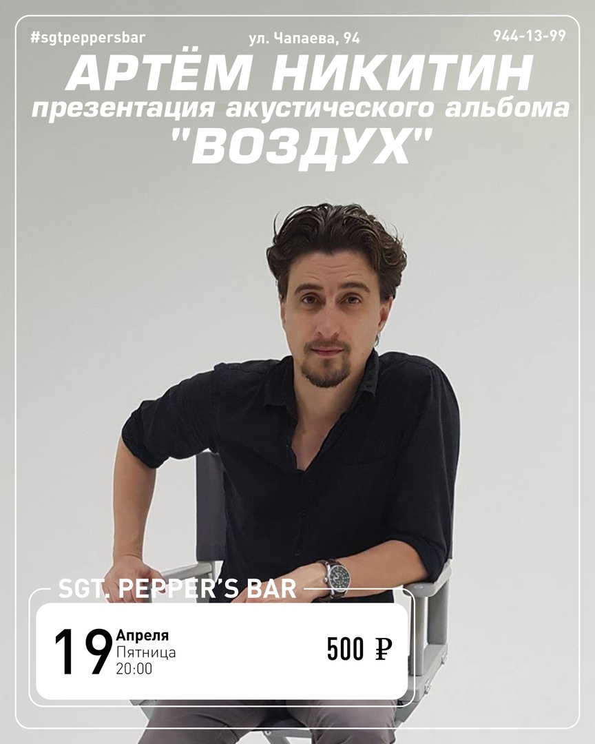 Афиша Краснодар Артём Никитин Sgt. Pepper's Bar / 19.04