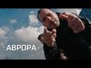 Аврора Джанни Родари