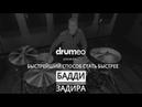 Drum Lessons (Drumeo) - Быстрейший способ стать быстрее: Бадди Задира. BKR