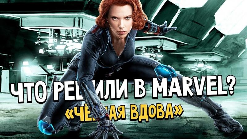 Чёрная вдова Сольный фильм или сериал Как решили в Marvel Новые слухи и подробности