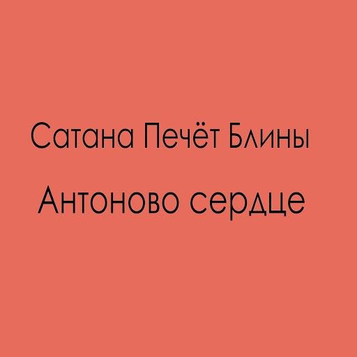Сатана Печёт Блины альбом Антоново сердце