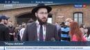 Новости на Россия 24 • Молодежная еврейская община почтила память погибших в Освенциме