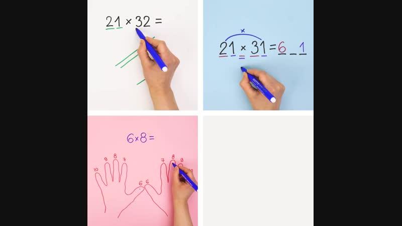 3 математических трюка которые взорвут ваш мозг