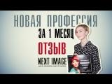ПАРИКМАХЕР С НУЛЯ/НОВАЯ ПРОФЕССИЯ ЗА 1 МЕСЯЦ(отзыв)