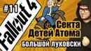 Маяк Кингспорта консервный завод Большого Луковски Прохождение игры Fallout 4 Онлайн стрим №11
