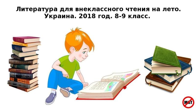 Литература для внеклассного чтеная на лето. Украина. 2018 год. 8-9 класс