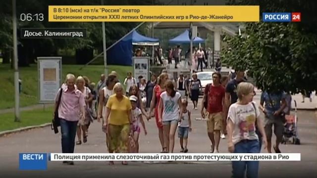 Новости на Россия 24 • Калининград нацелился на стабилизацию экономики и благополучие населения