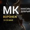 МК Максима Доброго | Воронеж 19-20 мая