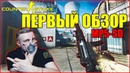 ОБНОВЛЕНИЕ CS:GO - ДОБАВИЛИ НОВОЕ ОРУЖИЕ MP5-SD 😈