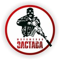 Логотип Застава / Лазертаг / Пейнтбол / Муром