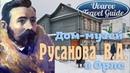 Музей Владимира Русанова в Орле Russia Travel Guide
