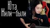 Юта - Жили-были(Юля Кошкина cover)