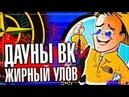 БЫДЛО ИЗ ПАБЛИКА ЖИРНЫЙ УЛОВ feat. Neomarazm Инквизитор Махоун