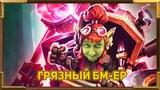 Грязный БМ-ер