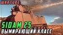 SIDAM 25 ВЫМИРАЮЩИЙ КЛАСС в War Thunder
