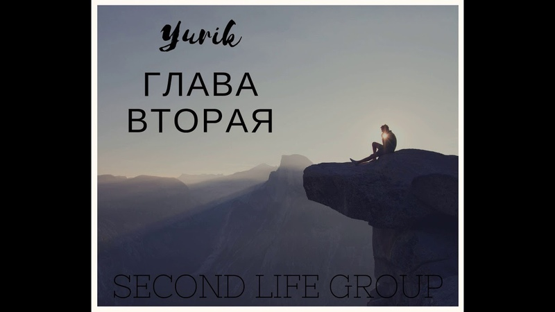 Yurik Глава вторая Second Life Group