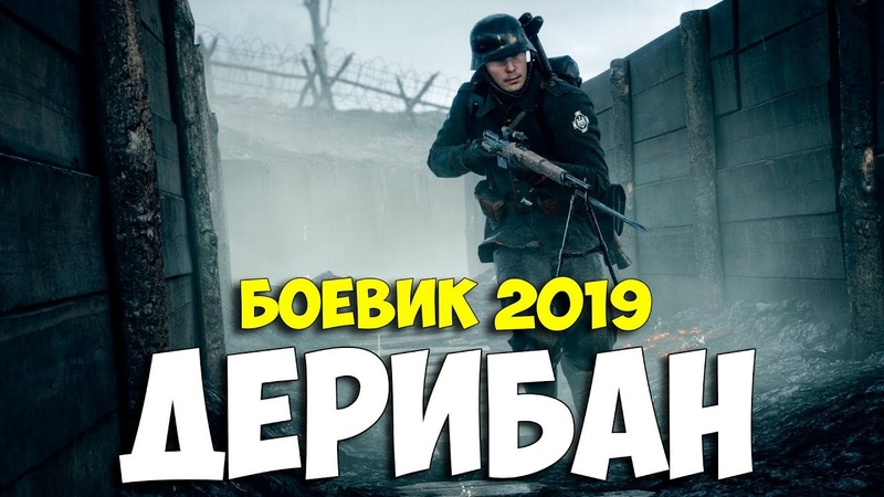 Боевик 2019 порвал на дебатах **ДЕРИБАН ** Русские боевики 2019 новинки HD