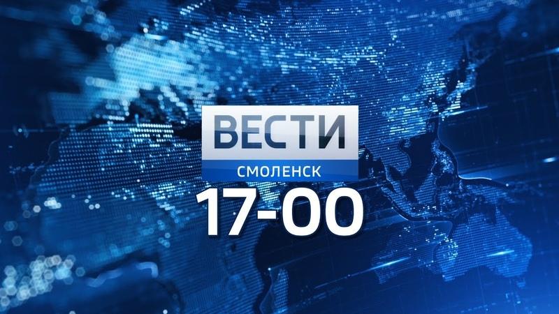Вести Смоленск_11.12.2018