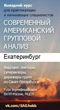 Афиша Екатеринбург Современный американский групповой анализ САГА