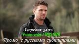 Стрелок 3 сезон 2 серия - Промо с русскими субтитрами (Сериал 2016) Shooter 3x02 Promo