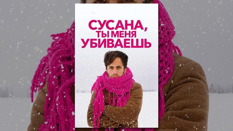 Сусана, ты меня убиваешь (2015) драма, комедия, воскресенье, кинопоиск, фильмы ,выбор,кино, приколы, ржака, топ
