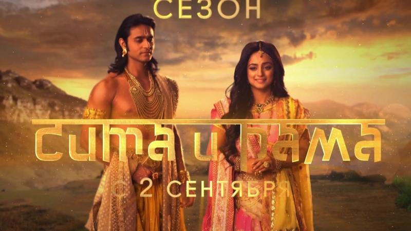 Sita i Rama