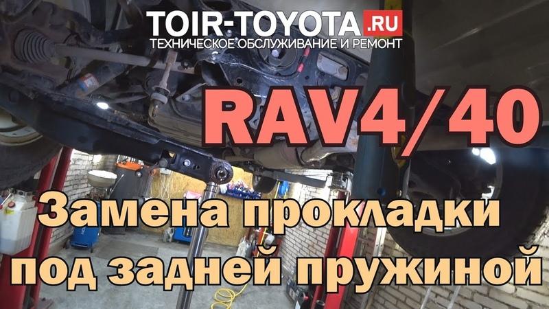 RAV4 40 Замена прокладки под задней пружиной.