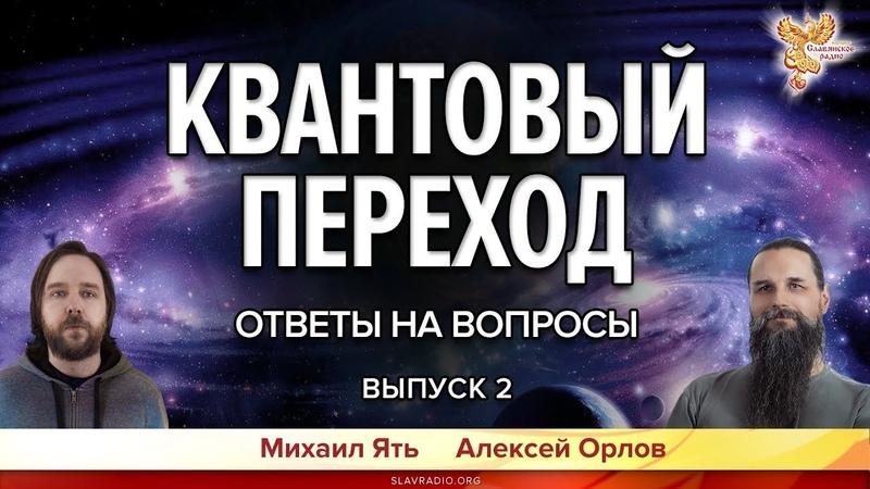 Квантовый переход. Ответы на вопросы. Алексей Орлов и Михаил Ять. Выпуск 2