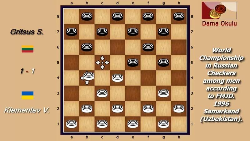 Gritsus S. (LTU) - Klementev V. (UKR)World_Russian Checkers_Men-1996.