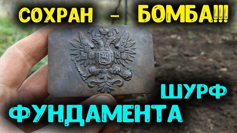 Удачный коп монет закладка шурфа фундамента нашел пряжку Российской Империи коллекционное состояние