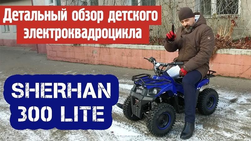 Детский электрический квадроцикл Sherhan 300 Lite. Детальный обзор.