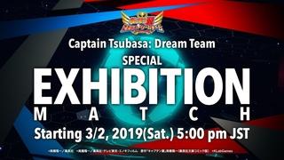Captain Tsubasa: Dream Team Special Exhibition match